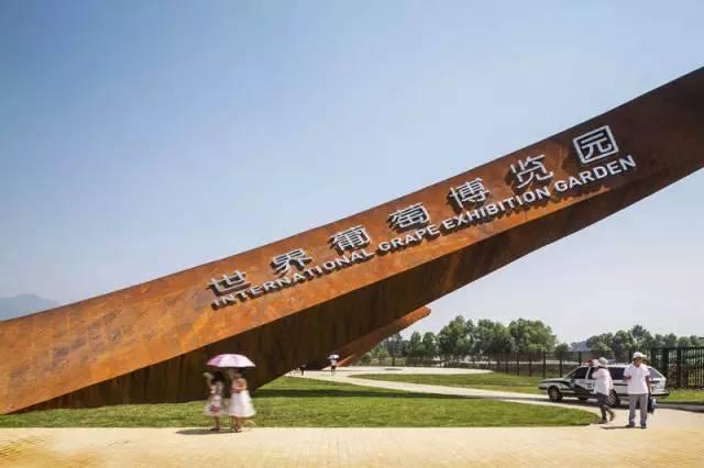 北京世界葡萄博览园花果惠民文化节 园林畅享消费季活动