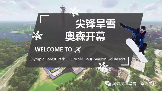 北京奥森尖锋旱雪四季滑雪场开放时间及票价(次卡、VIP卡)