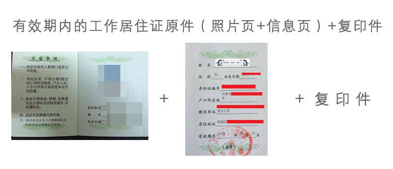 小编跑窗口:非京籍在京护照办理流程