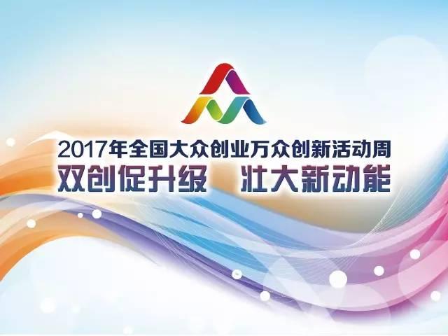 2017北京双创周免费报名啦
