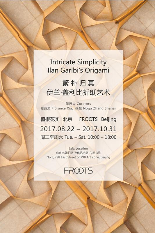 北京伊兰•盖利比的折纸艺术展览时间、地点、内容