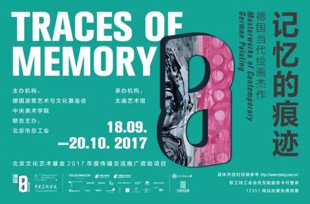 北京德国当代绘画杰作展览时间、地点、主题内容