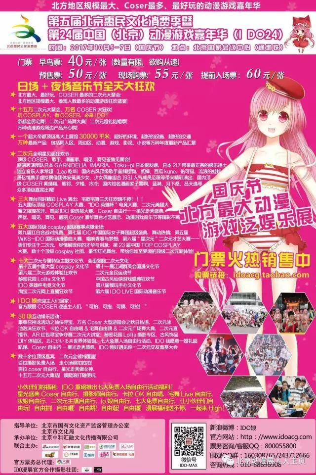 2017北京动漫游戏嘉年华 IDO24攻略(购票、嘉宾阵容、活动)