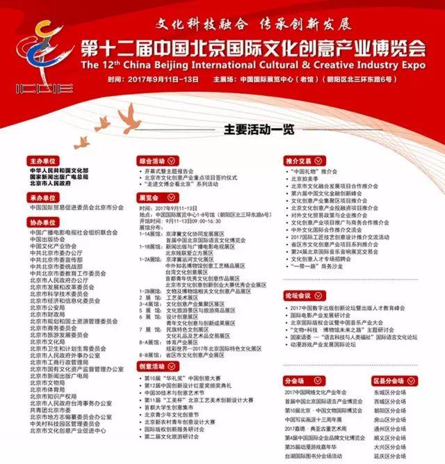 2017北京文博会开幕时间活动内容及展场导览图