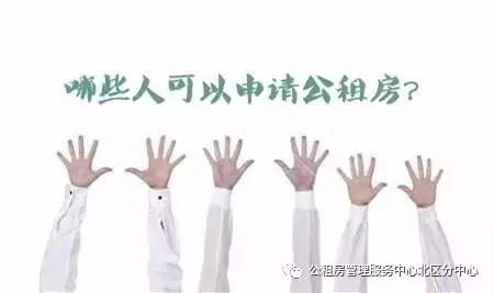 北京公租房申请网站 申请详细攻略指南