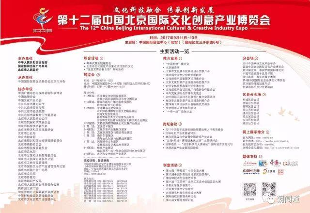 2017第十二届北京文博会领票方式及朝阳分会场活动安排