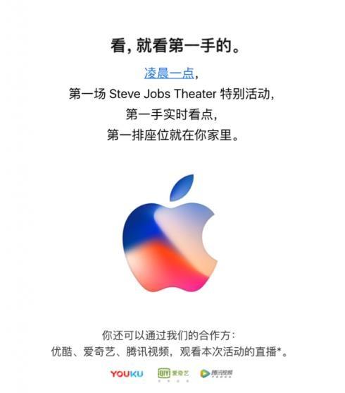 苹果2017秋季发布会时间及直播视频地址