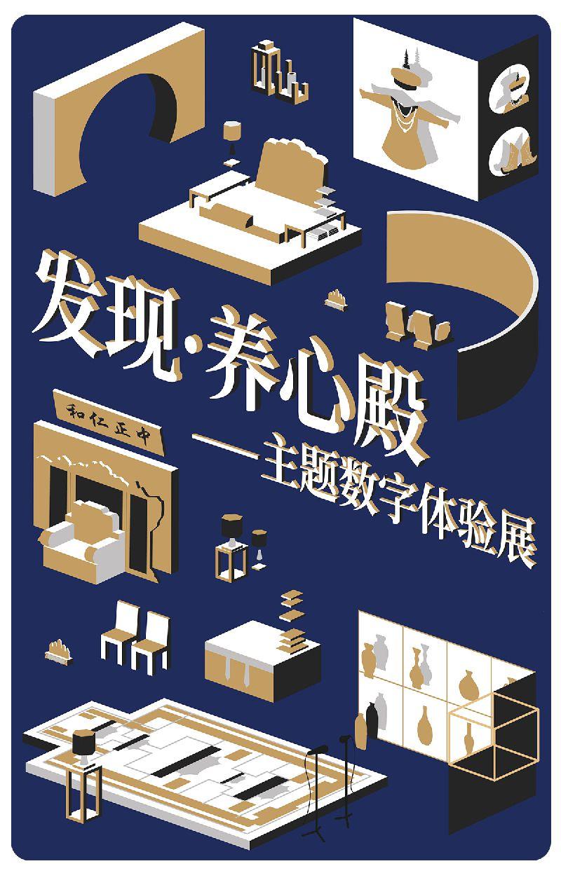 北京故宫主题数字体验展 发现·养心殿(附门票预约入口)