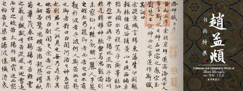 故宫博物院赵孟頫书画特展时间、地点、门票
