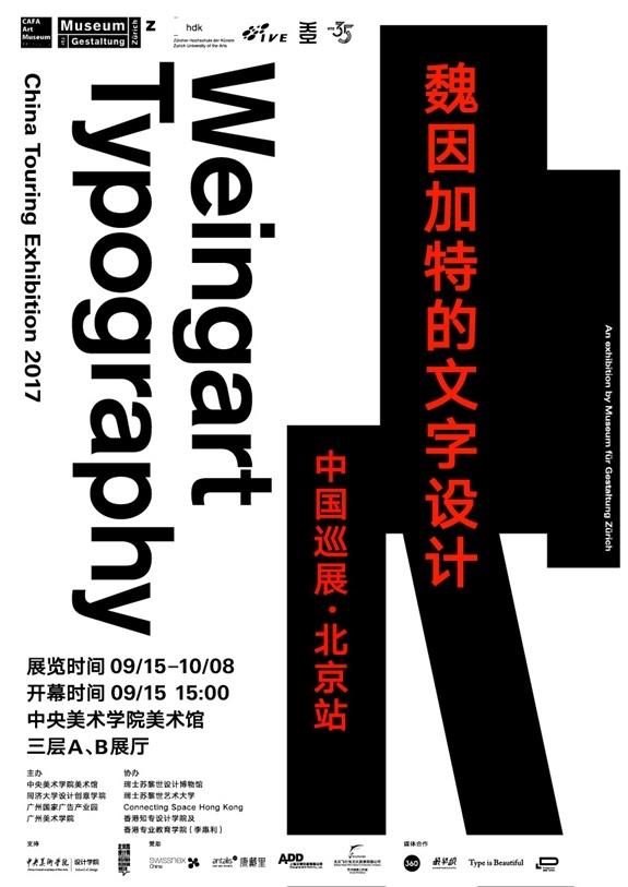 魏因加特的文字设计中国巡展北京站(时间、地点、门票)