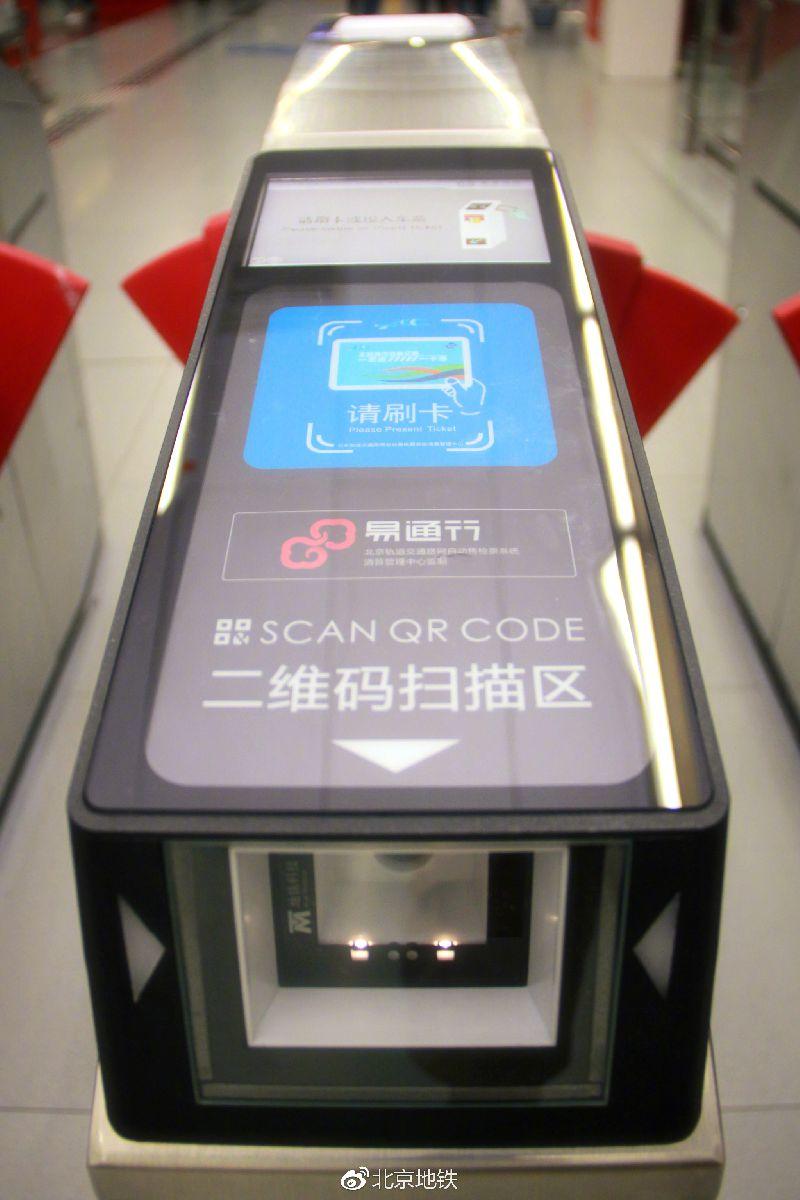 windows7镜像怎么,2017年9月20日起北京地铁机场线率先实现刷二维码进出站 易通行ap
