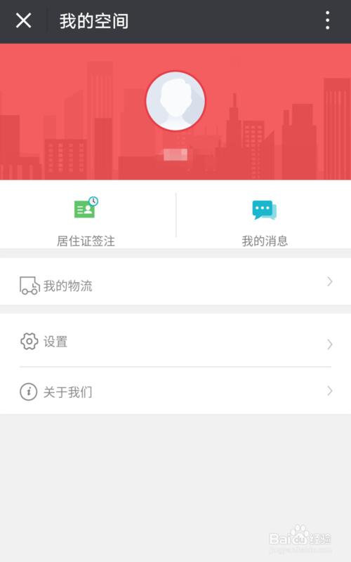 如何在微信中进行北京市居住证签注申办