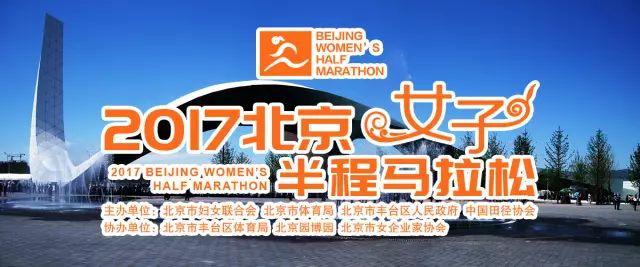 2017北京女子半程马拉松9月23日开赛,这些道路社会车辆禁行+4条公交让行