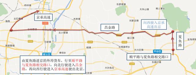 2017年9月21日起北京货车限行新政实施 交管部门公布27条进京劝返路线