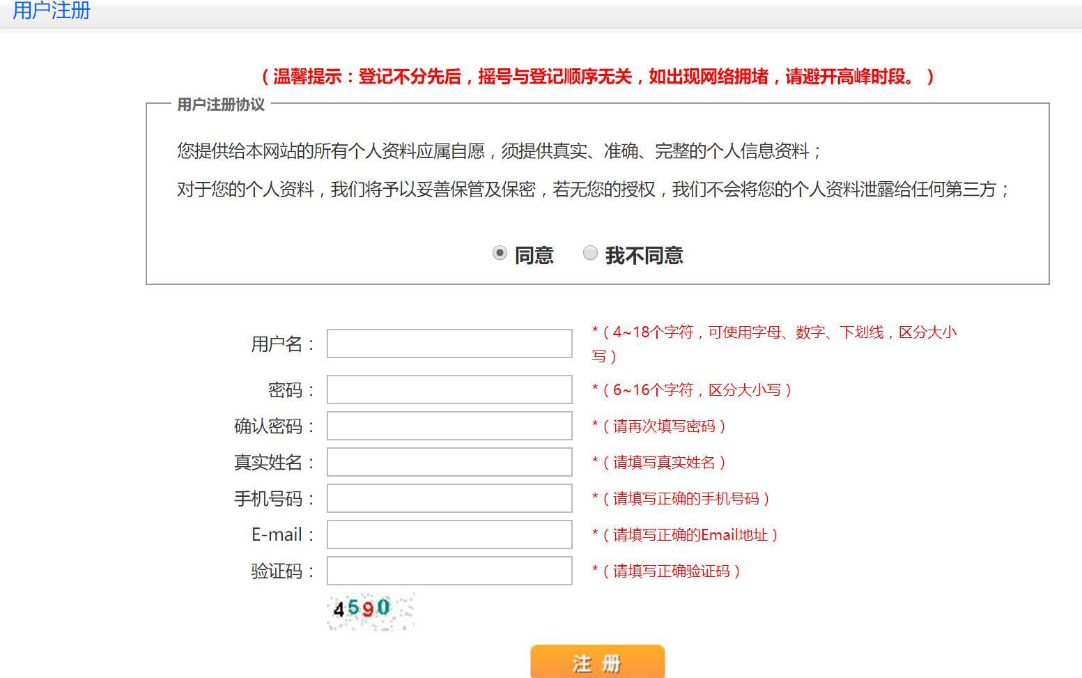 北京共有产权房在哪申请?申请网站及注册入口