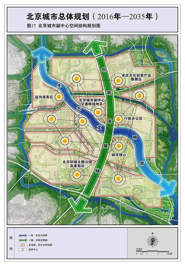 月最低工资标准_北京城市总体规划 (2016年—2035年)全文内容发布(附规划图 ...