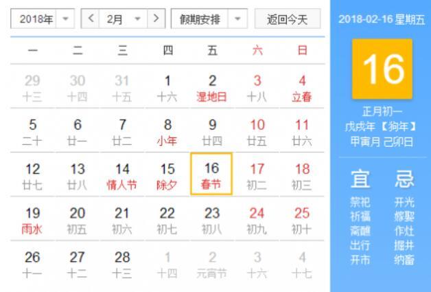 2018年春节是几月几号 2018年春节放假 2018春节放假安排