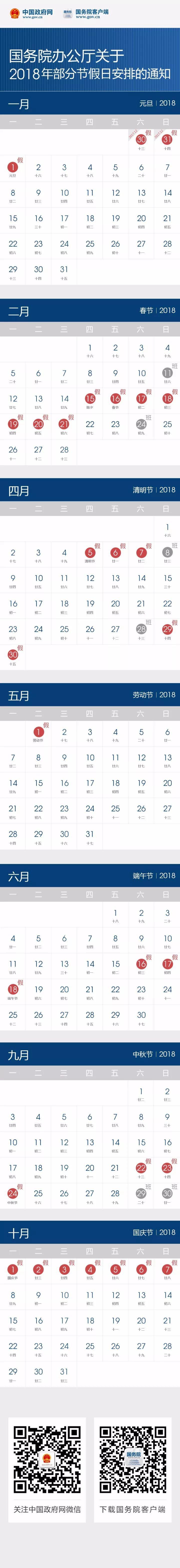 2018年放假安排出炉:春节2月15日至21日放假调休