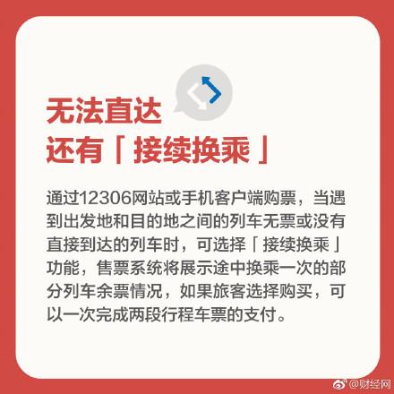 2018北京春运放票时间是几点?不同车站出票时间请