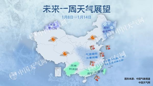 本周雨雪缩减 南方迎较长低温冰冻期