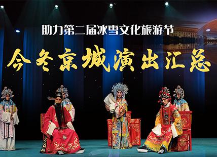 助力第二季冰雪文化旅游节 今冬京城演出汇总