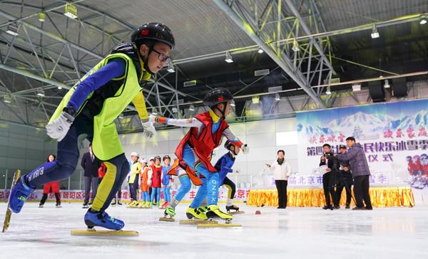 第四届北京市民快乐冰雪季启动