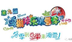 2019北京鸟巢欢乐冰雪季(活动时间+地点+门票+游玩项目)
