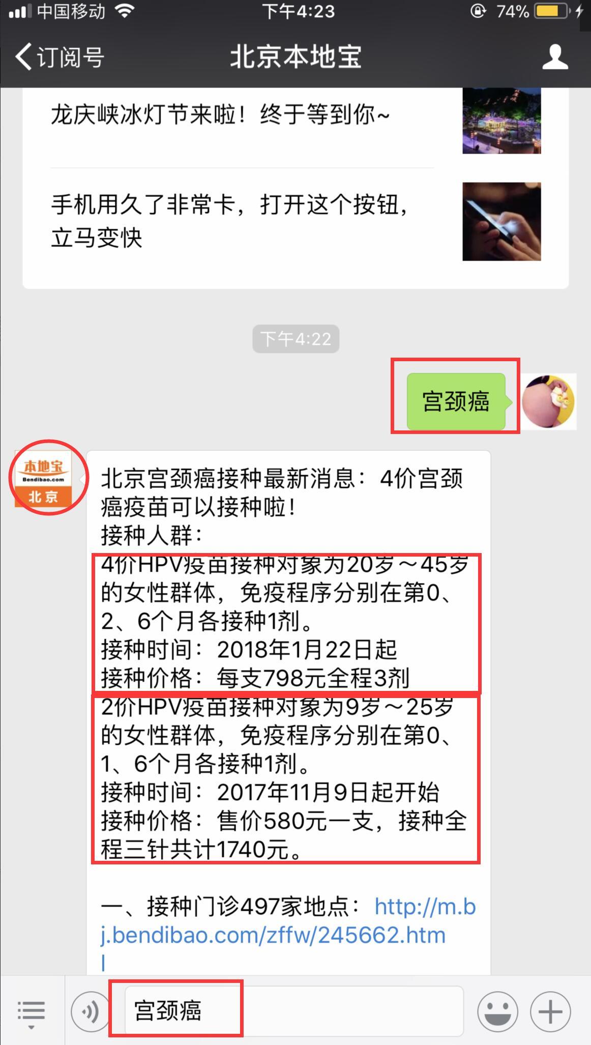北京4价宫颈癌疫苗费用去哪接种地点及接种流程
