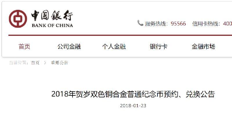 中国银行2018年贺岁纪念币预约兑换时间预约入口公告
