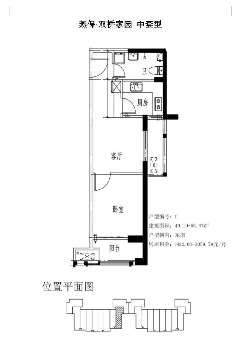 北京朝阳区燕保·双桥家园公租房项目户型图