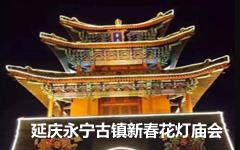 2018延庆永宁古镇新春花灯庙会时间门票价格详情
