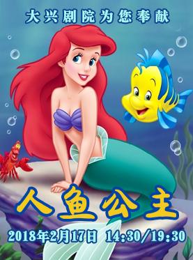 2018年新春嘉年华演出季 儿童剧《人鱼公主》