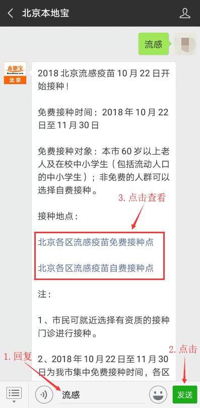 2018北京哪里打流感疫苗?接种时间地点