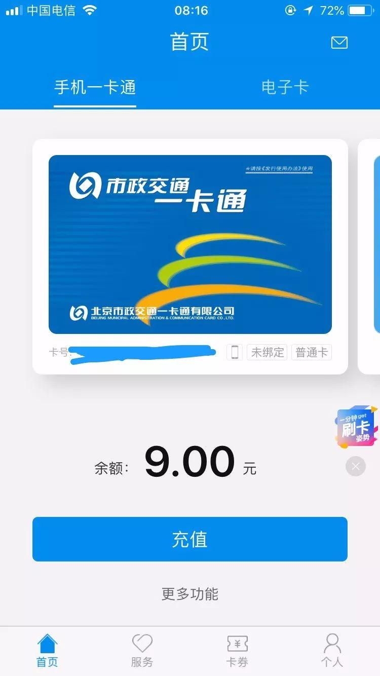 北京公交一卡通学生卡app在线办充值指南