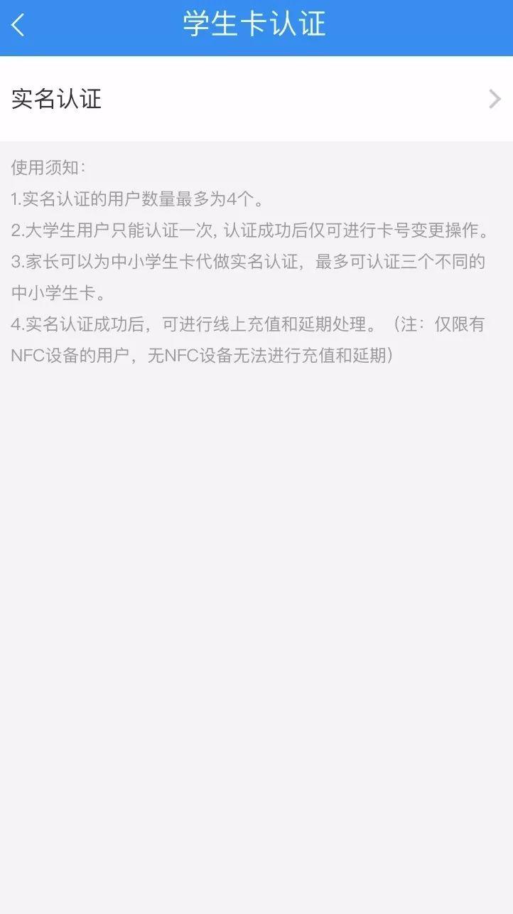 北京一卡通学生卡手机在线充值如何办理