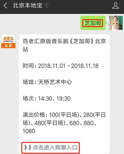 2018百老汇原版音乐剧《芝加哥》北京站时间地点及门票