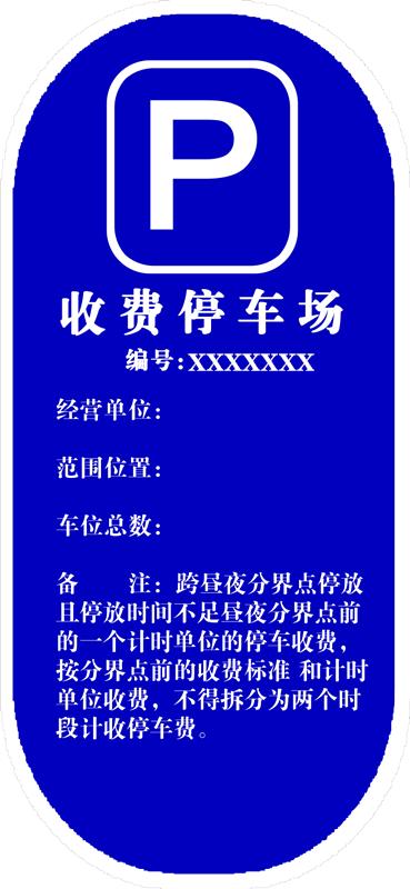 北京收费停车场明码标价牌参考式样正反面图案