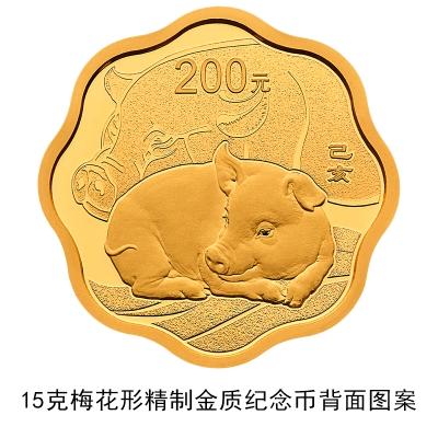 中国人民银行2019中国己亥猪年金银纪念币发行公告