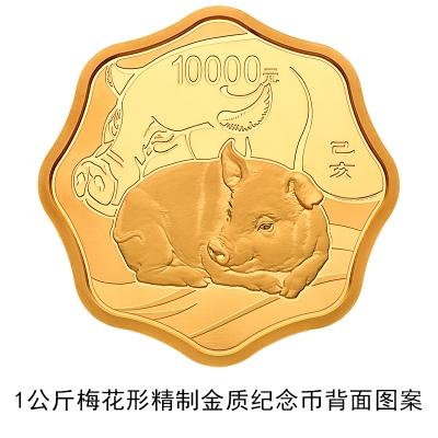 2019猪年梅花形金质怀念币1公斤面额成色及最大刊行量