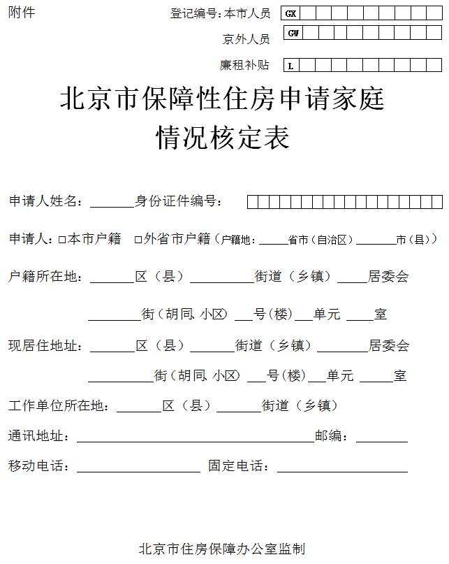 北京市保障性住房申请家庭情况核定表(样表)