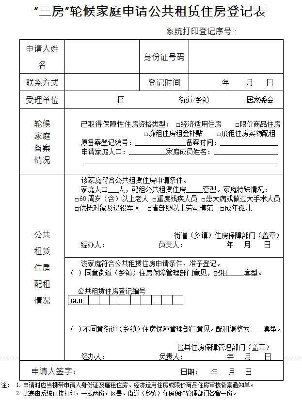 """北京市公租房申请_北京""""三房""""轮候家庭公租房申请登记表- 北京本地宝"""