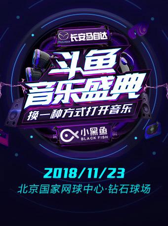 2018斗鱼音乐盛典(时间 地点 门票 阵容)