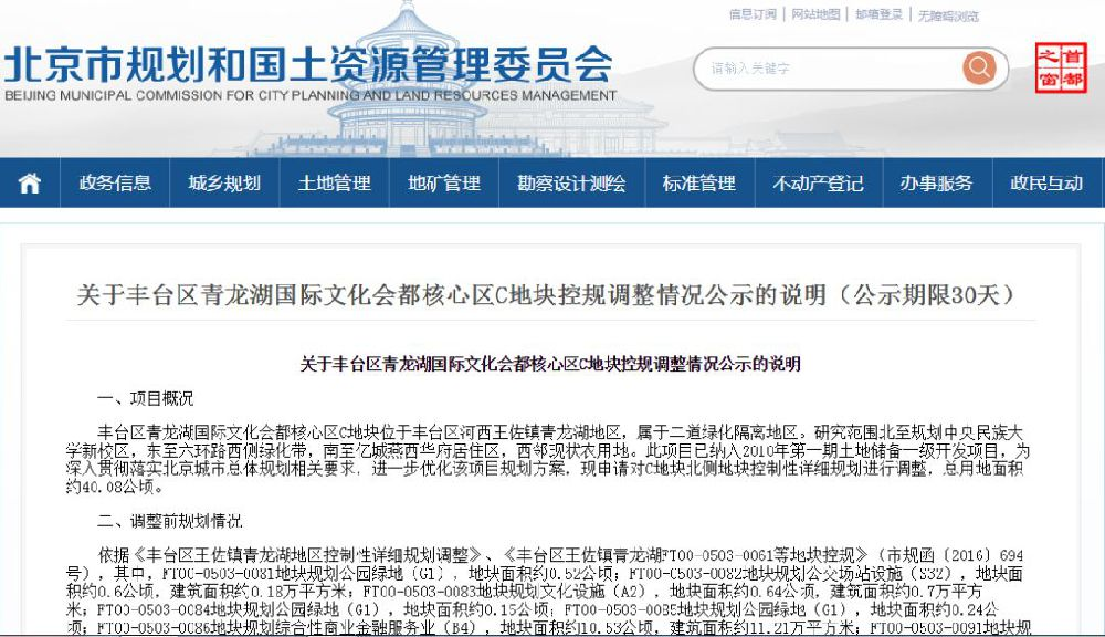 北京丰台王佐、卢沟桥两大项目获批