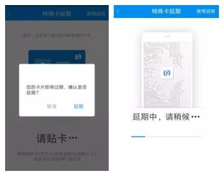 北京一卡通学生卡手机充值或者延期办理指南
