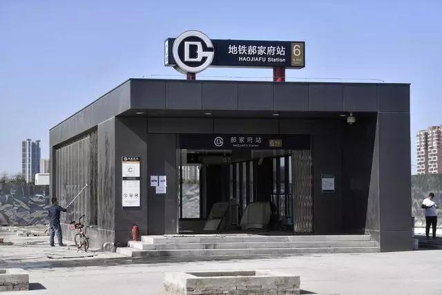 2018年11月9日起北京地铁6号线郝家府站恢复运营