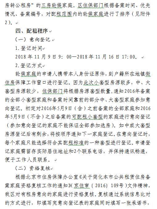 2018北京密云区剩余及退出公租房房源配租公告