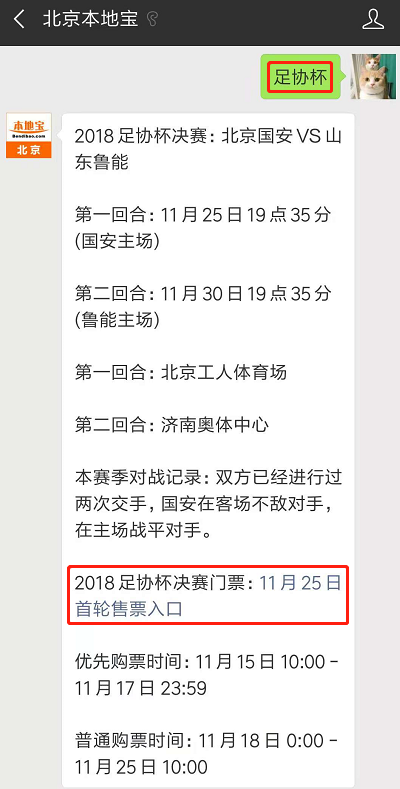 2018足协杯决赛(时间+地点+门票)