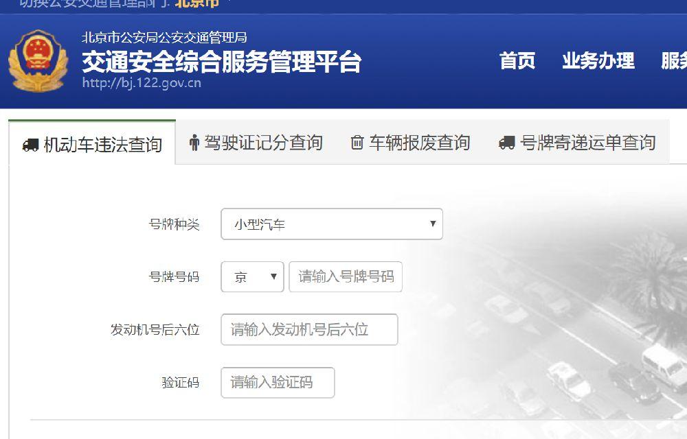 任性付套现多少手续费南京交通向章查问官网及罚款交缴方法