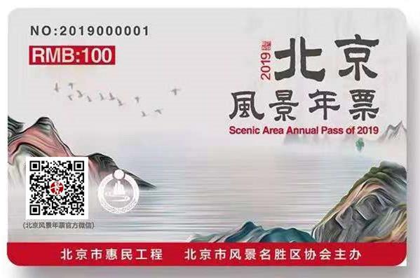 北京风景年票最新景点目录、购买入口、特色简介及使用指南