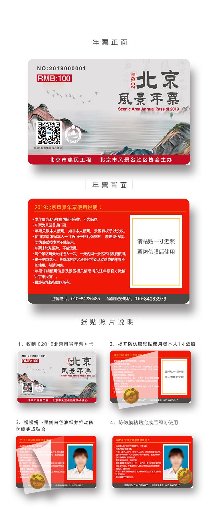 2019北京风景年票正面背面及张贴照片说明
